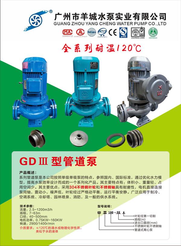 羊城水泵 管道泵